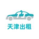天津出租app下载_天津出租app最新版免费下载