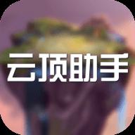 云顶助手最新版app下载_云顶助手最新版app最新版免费下载