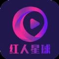 红人星球app下载_红人星球app最新版免费下载