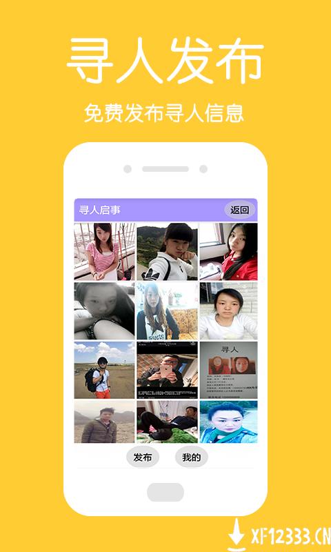 中国手机定位app下载_中国手机定位app最新版免费下载