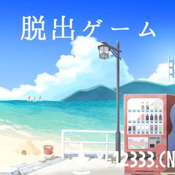 夏日的终点中文版