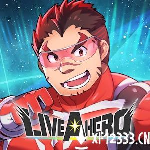LIVEAHERO中文版手游下载_LIVEAHERO中文版手游最新版免费下载