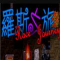 罗斯之旅手游下载_罗斯之旅手游最新版免费下载