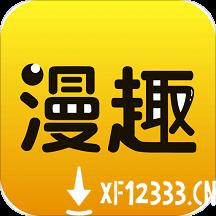 漫趣阅读最新版app下载_漫趣阅读最新版app最新版免费下载