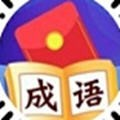 成语有财红包版手游下载_成语有财红包版手游最新版免费下载