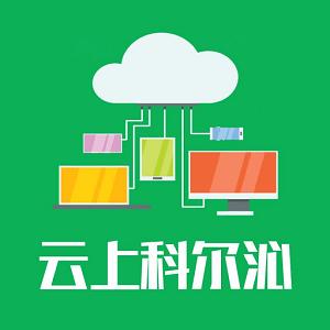 云上科尔沁app下载_云上科尔沁app最新版免费下载