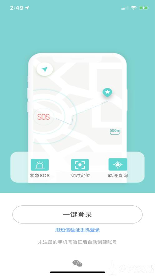 迹遇app下载_迹遇app最新版免费下载