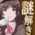 解谜侦探手游下载_解谜侦探手游最新版免费下载