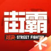 街霸对决手游下载_街霸对决手游最新版免费下载