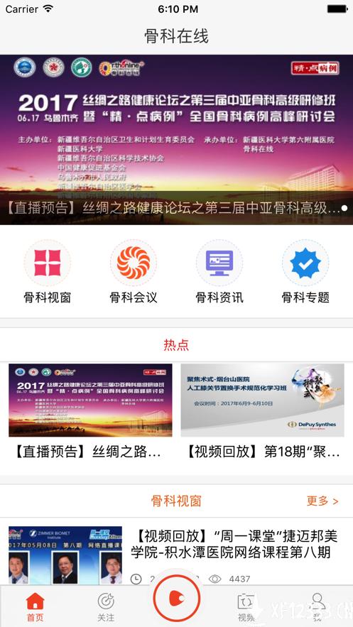 骨科在线app下载_骨科在线app最新版免费下载