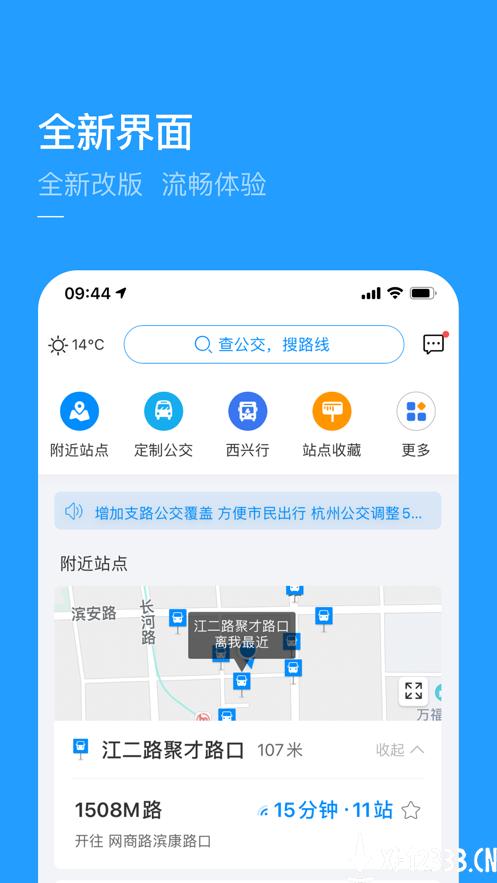 杭州公交app下载_杭州公交app最新版免费下载