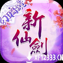 新仙剑奇侠传手游下载_新仙剑奇侠传手游最新版免费下载