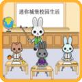 迷你城堡校园生活手游下载_迷你城堡校园生活手游最新版免费下载