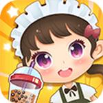 天天爱奶茶2手游下载_天天爱奶茶2手游最新版免费下载