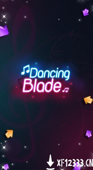 刀锋节奏3D手游下载_刀锋节奏3D手游最新版免费下载