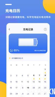 专业电池医生app下载_专业电池医生app最新版免费下载