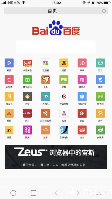 宙斯浏览器猫咪版app下载_宙斯浏览器猫咪版app最新版免费下载