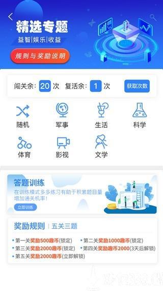 友趣宝手机版app下载_友趣宝手机版app最新版免费下载