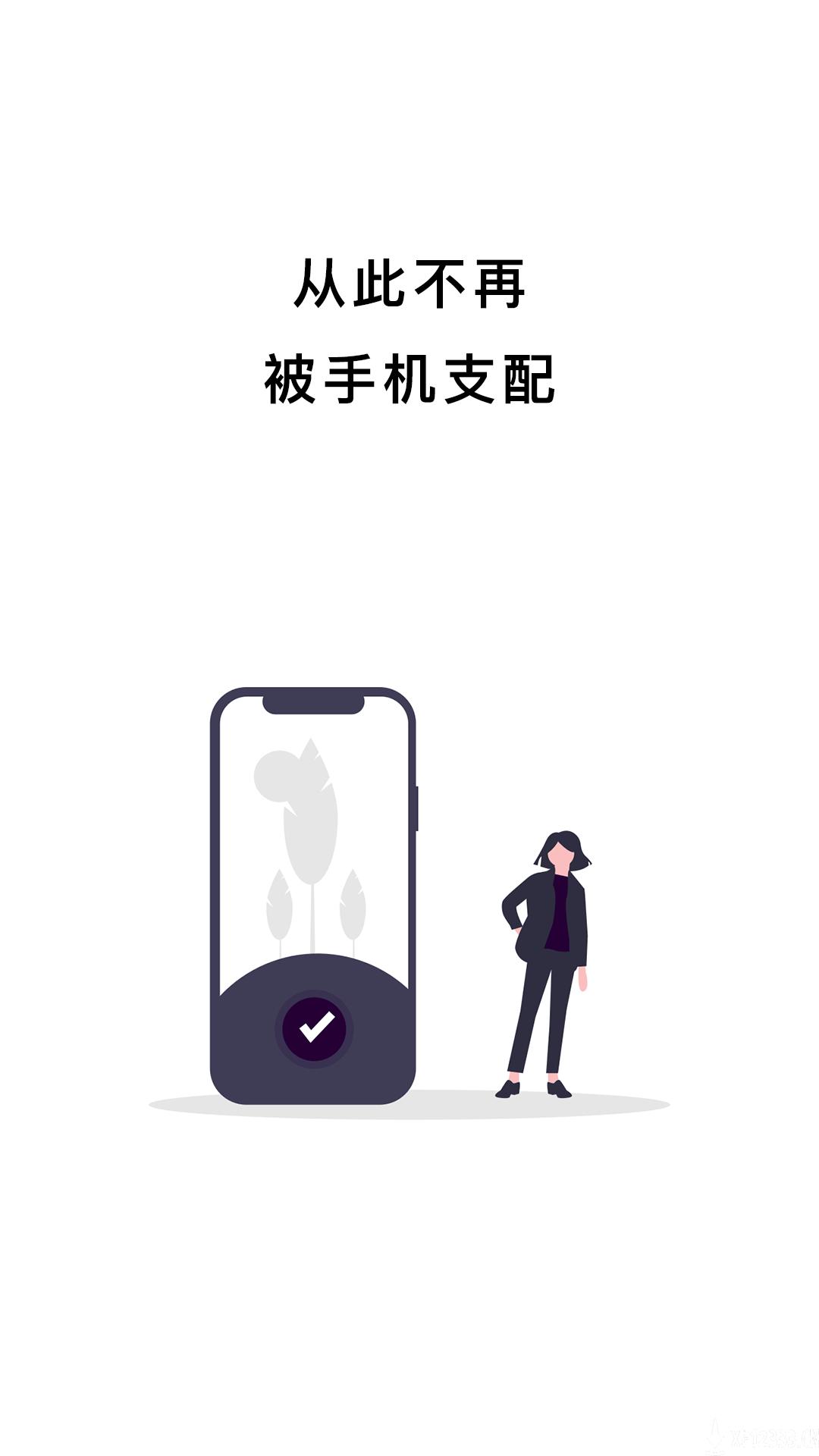 小日常锁机app下载_小日常锁机app最新版免费下载