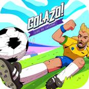 进球得分手游下载_进球得分手游最新版免费下载