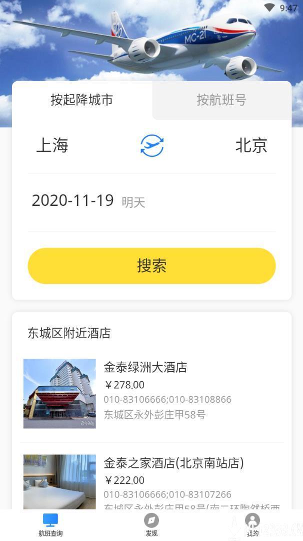 天际航班app下载_天际航班app最新版免费下载
