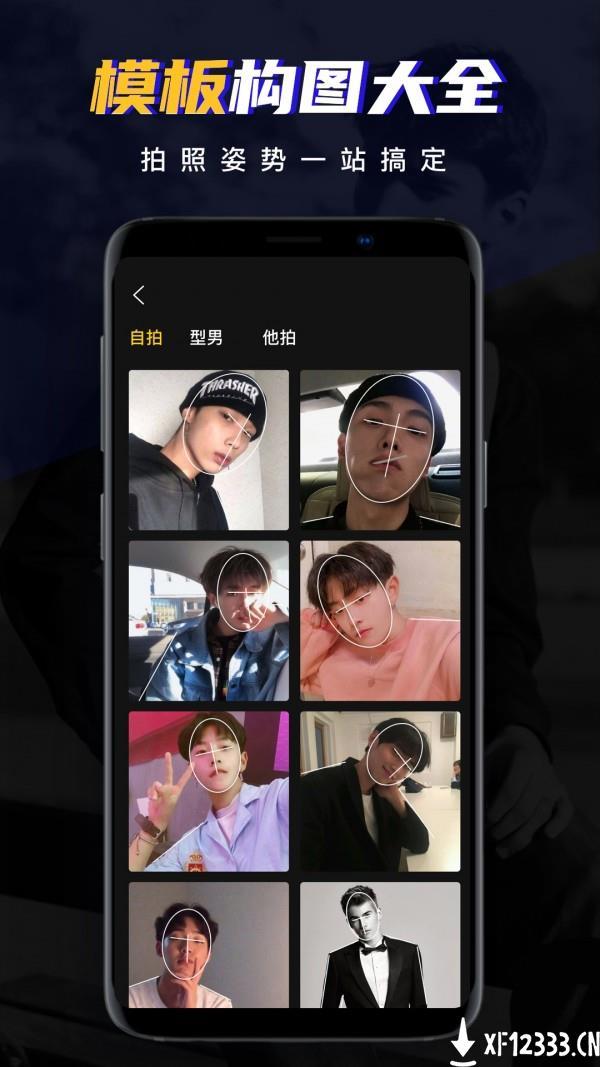男神相机app下载_男神相机app最新版免费下载