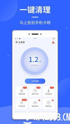 云清理大师app下载_云清理大师app最新版免费下载