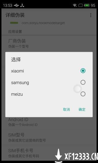 应用变量最新版app下载_应用变量最新版app最新版免费下载