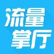 流量掌厅app下载_流量掌厅app最新版免费下载