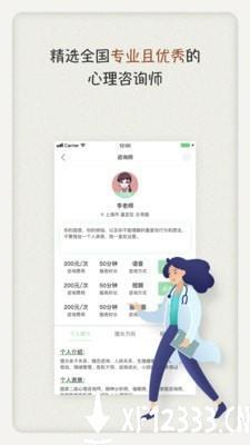 泡泡心理咨询app下载_泡泡心理咨询app最新版免费下载