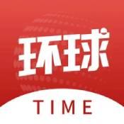 环球TIMEapp下载_环球TIMEapp最新版免费下载