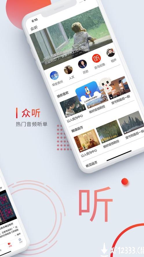众望app下载_众望app最新版免费下载