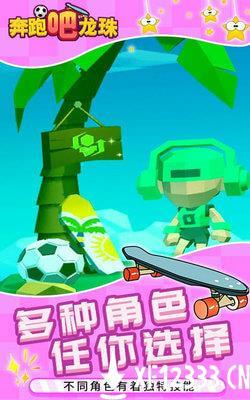 奔跑吧龙珠手机版手游下载_奔跑吧龙珠手机版手游最新版免费下载