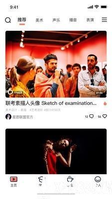 艺圈儿app下载_艺圈儿app最新版免费下载