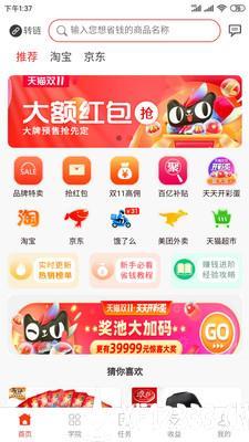 贝达app下载_贝达app最新版免费下载
