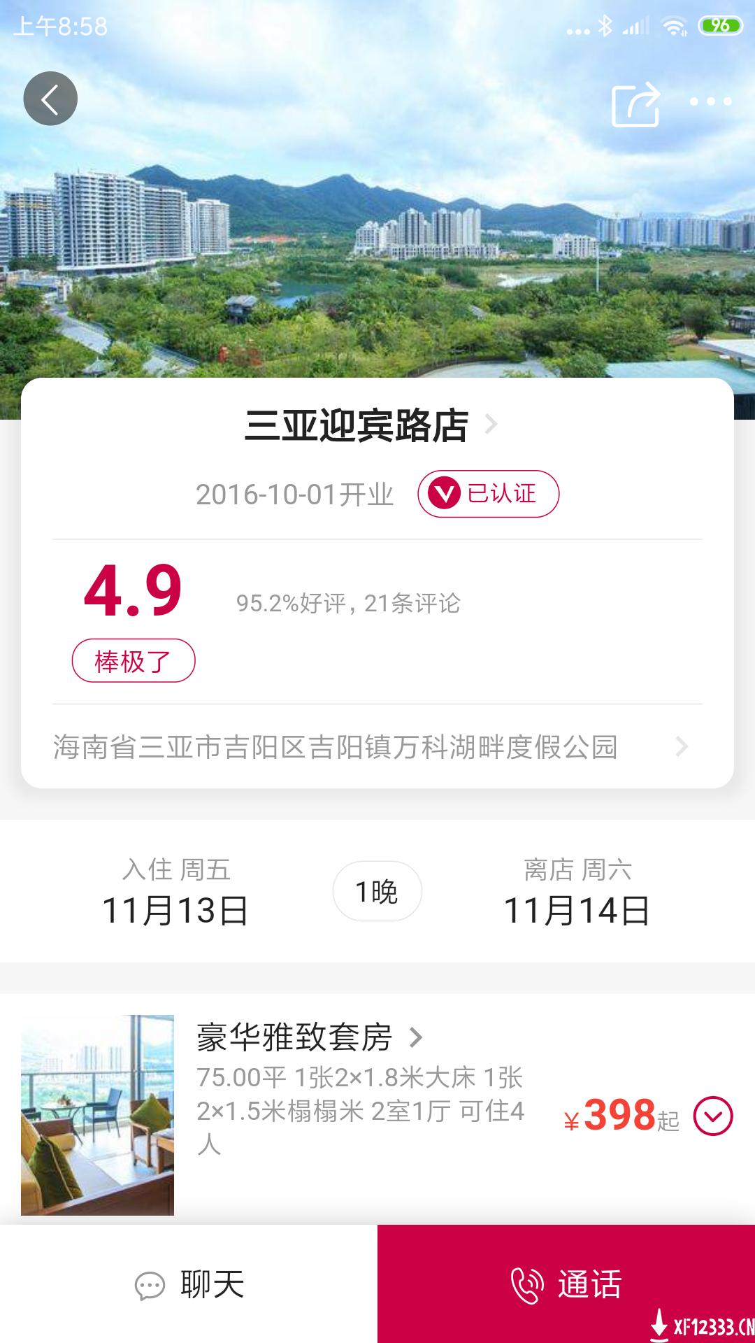 瑞逸网app下载_瑞逸网app最新版免费下载