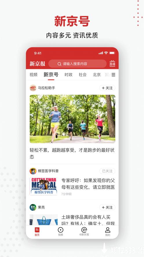 新京报app下载_新京报app最新版免费下载