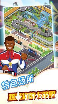 模拟体育馆我是冠军手游下载_模拟体育馆我是冠军手游最新版免费下载