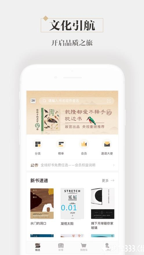 咪咕中信书店app下载_咪咕中信书店app最新版免费下载