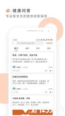 云路健康app下载_云路健康app最新版免费下载
