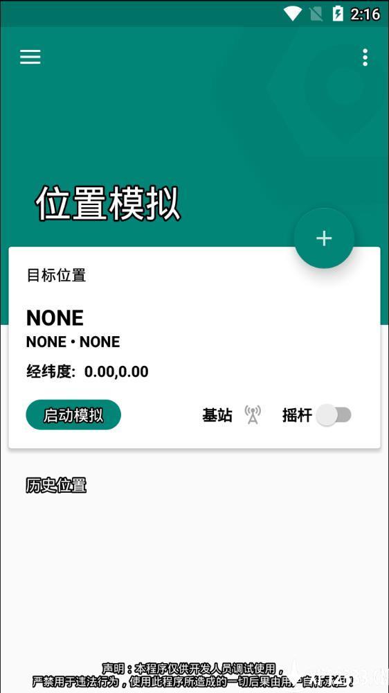 FakeLocation专业版app下载_FakeLocation专业版app最新版免费下载