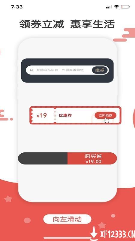 湘集惠购app下载_湘集惠购app最新版免费下载