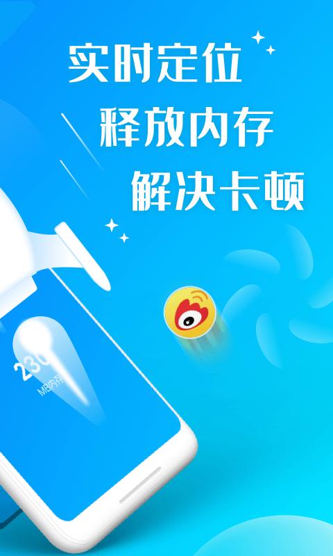 极速深度清理app下载_极速深度清理app最新版免费下载