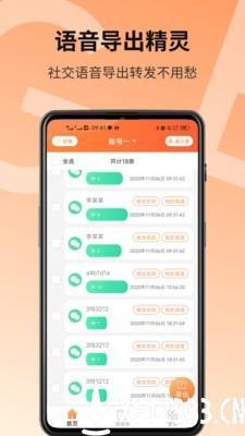 语音导出精灵app下载_语音导出精灵app最新版免费下载