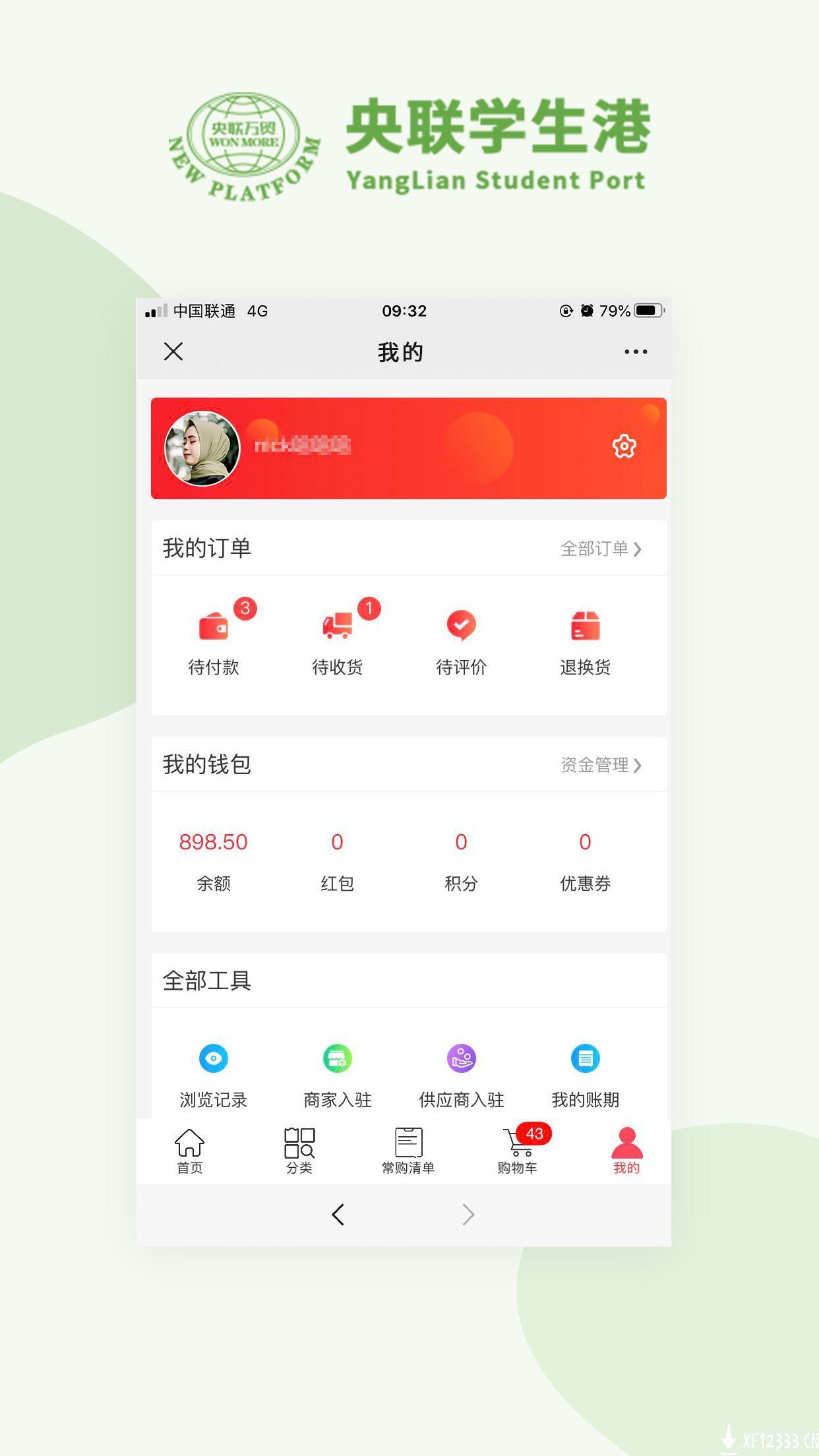 央联学生港app下载_央联学生港app最新版免费下载