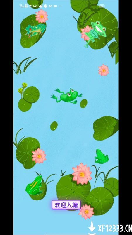 青蛙交友app下载_青蛙交友app最新版免费下载