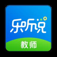 乐听说教师app下载_乐听说教师app最新版免费下载