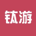 钛游app下载_钛游app最新版免费下载