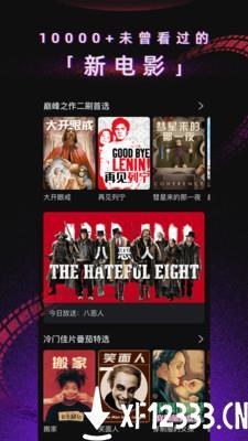 番茄电影app下载_番茄电影app最新版免费下载