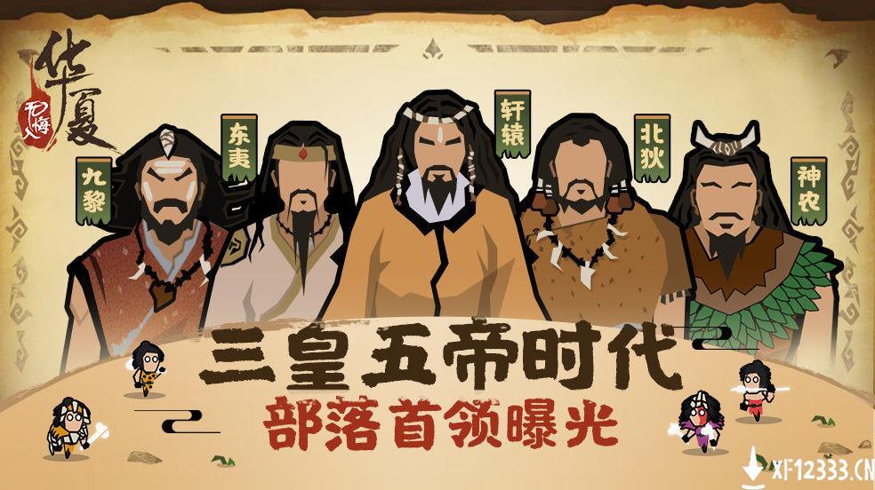 无悔入华夏最强国家与兵种